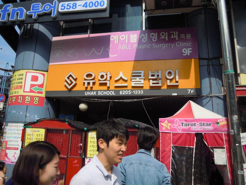 Plastic surgery, seoul, south korea