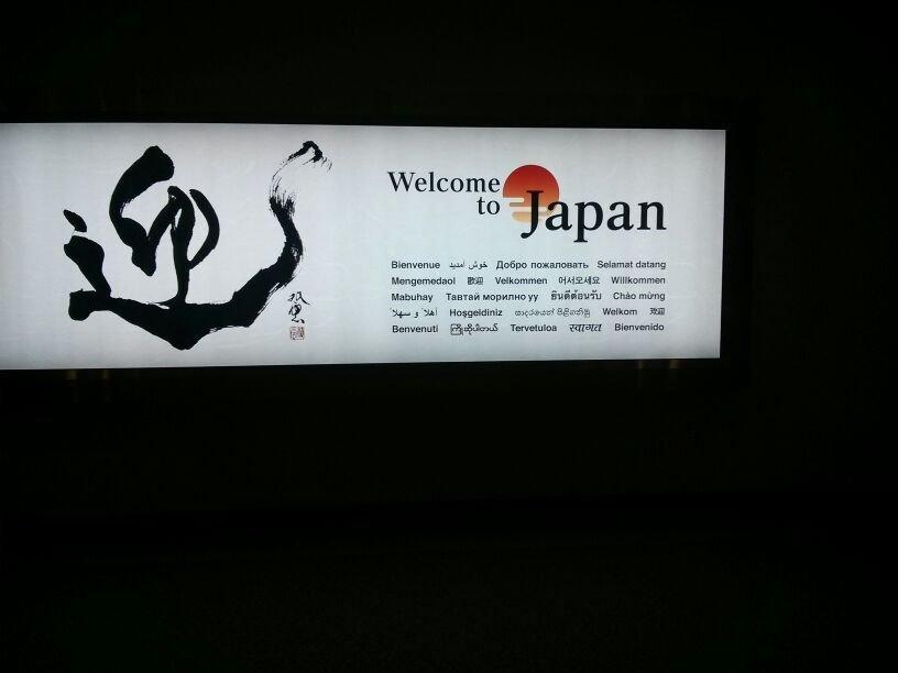 Japan Tokyo Airport