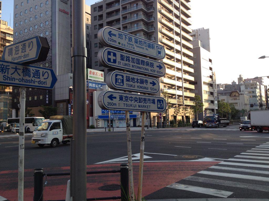 Streets signs, Tokyo, Japan